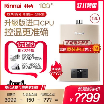 Rinnai/林内 JSQ26-C05 13升恒温防冻燃气热水器家用天然气强排式