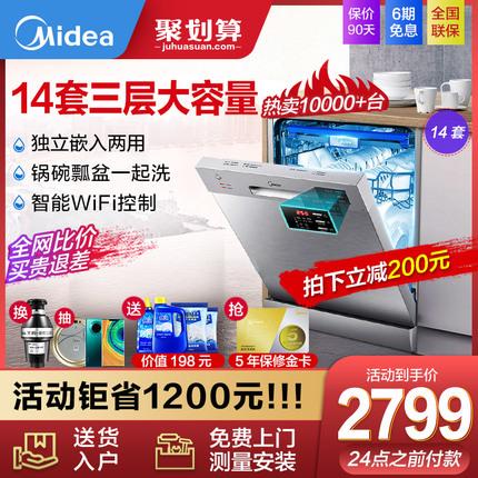 Midea/美的 D5-T洗碗机家用全自动嵌入式独立式大容量13套刷碗机