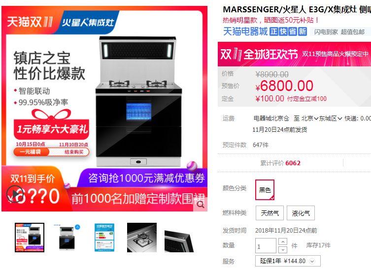 2018双11什么值得买:厨房电器11个品牌盘点!你以为的进口好,其实不存在!