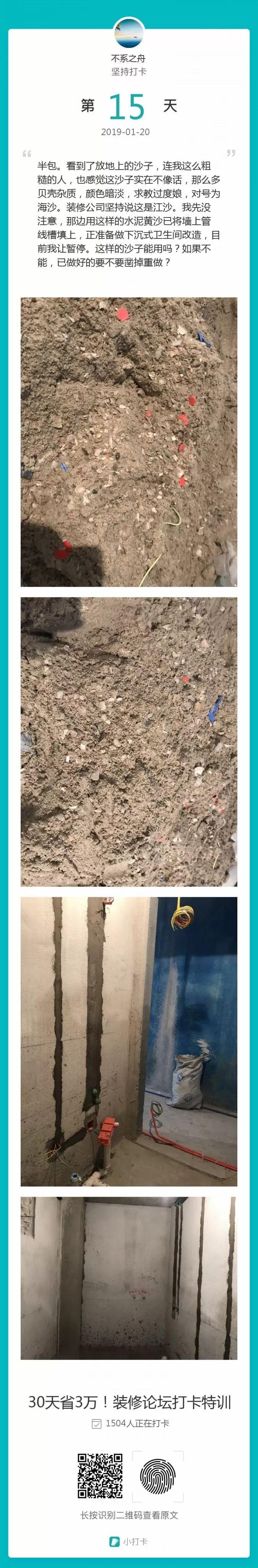 装修选沙子还有讲究?用错楼会塌?