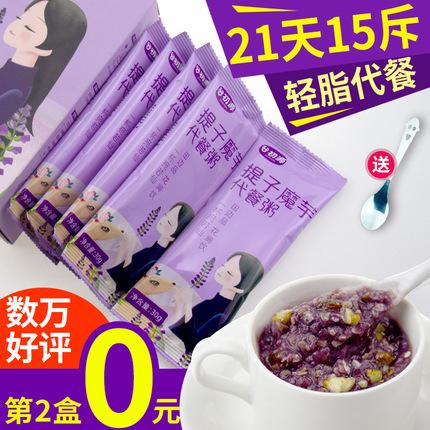 紫薯魔芋代餐粥粉奶昔早餐速食粗粮低饱腹非减肥脱脂减脂食品瘦身