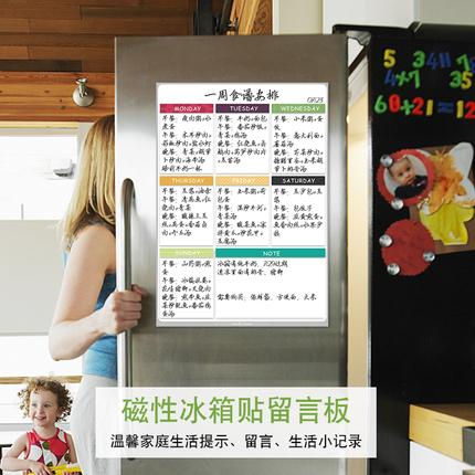 磁性冰箱贴留言板周计划表抖音创意冰箱装饰记事白板磁铁贴可擦写