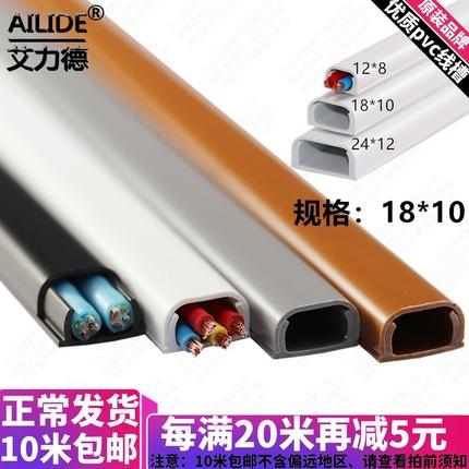 明装pvc方形线槽墙面布线不用打钉绝缘阻燃走线新品上市10米包邮