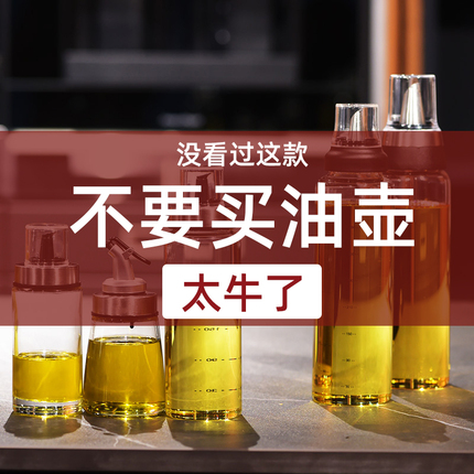 油壶防漏玻璃油瓶家用不锈钢嘴大号调味料酱香油小醋瓶罐厨房用品