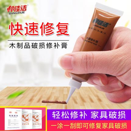 邦佳洁补漆膏家具修补膏木门地板划痕补漆修复膏木器地板修漆膏笔