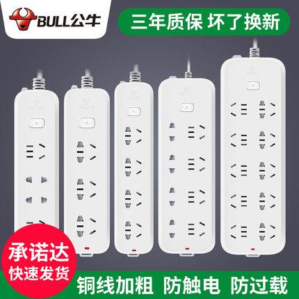 公牛插座面板多孔排插板带线拖线板家用电源多用功能插接线板插排