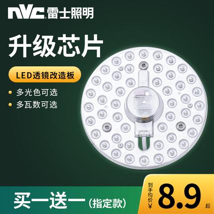雷士照明 led灯盘改造圆形灯板节能灯芯灯泡灯条led吸顶灯灯盘