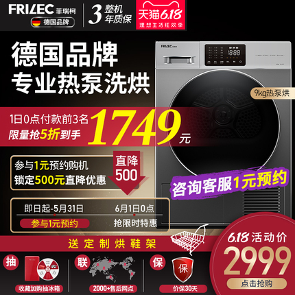 菲瑞柯Frilec热泵式烘干机家用滚筒式速干衣小型衣服干衣机大容量