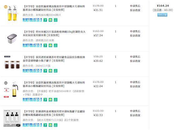网购清单第二弹:和厨房有关……我都买了啥?好用吗?清单篇【B】2019装修日记番外06