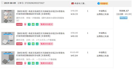 我家装修的网购清单:3万元50种商品,附链接+简评!清单篇【A】2019装修日记番外05