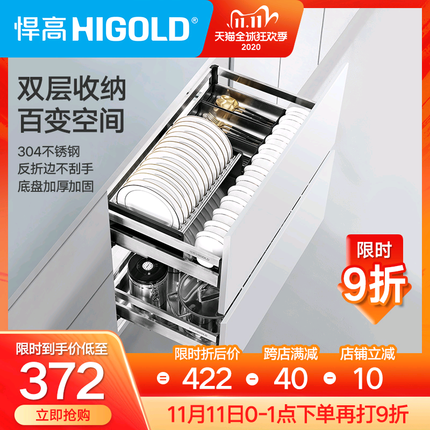 HIGOLD/悍高厨房橱柜拉篮抽屉式304不锈钢调味篮碗架双层碗篮