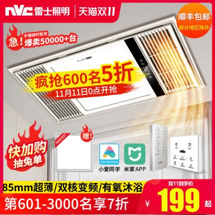 雷士照明风暖浴霸灯取暖集成吊顶排气扇照明一体卫生间浴室暖风机