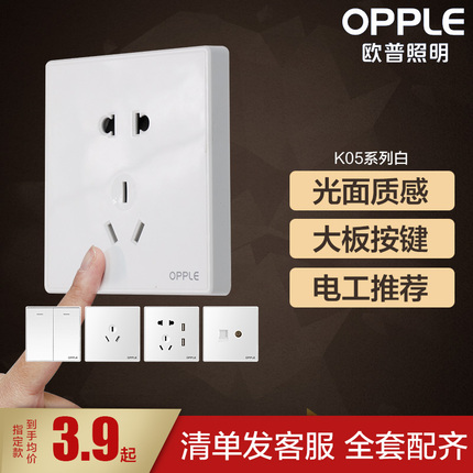 欧普照明开关插座86型家用墙壁墙面暗装五眼5孔二三五孔电源G