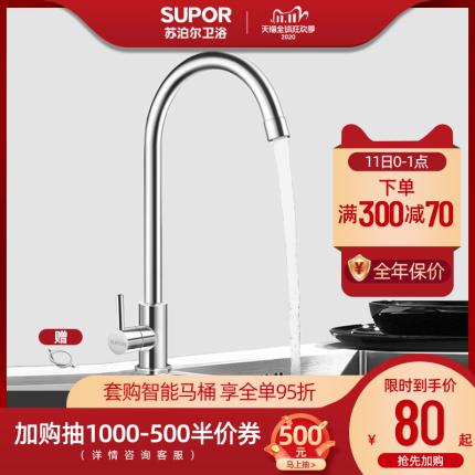 苏泊尔厨房水龙头家用304不锈钢万向单冷水龙头洗菜盆洗衣池水槽