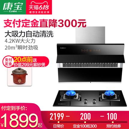 康宝BE88+508/513吸油烟机燃气灶套装侧吸式家用厨房烟机灶具组合