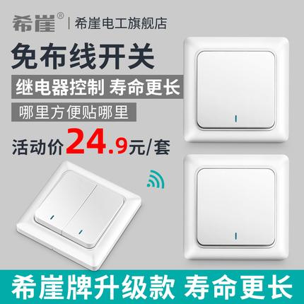 希崖无线遥控开关面板免布线220v智能电灯家用双控随意贴卧室电源