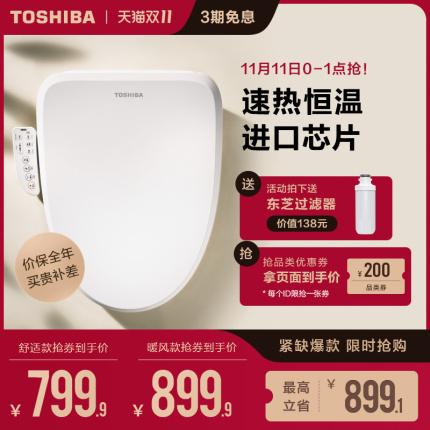 【已售4万+】东芝智能马桶盖全自动家用冲洗日本加热烘干坐便盖AA