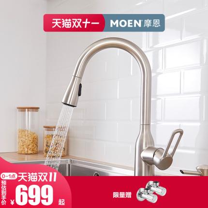 摩恩冷热水龙头抽拉式水槽洗菜盆厨盆洗碗盆灵活可旋转厨房龙头铜