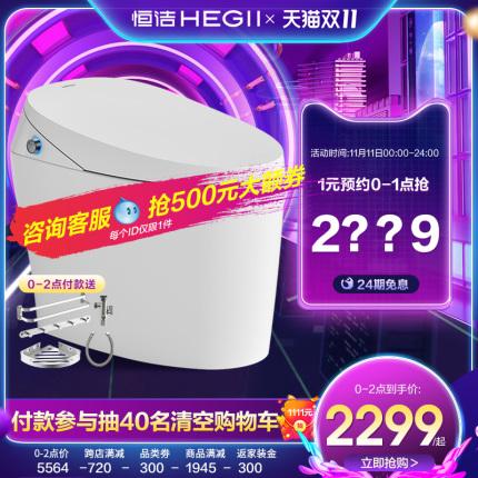 HEGII恒洁卫浴全自动智能马桶一体式电动小户型烘干家用坐便器