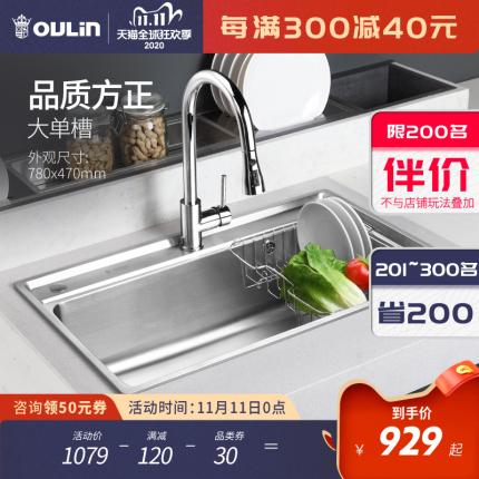 欧琳水槽单槽套餐 厨房304不锈钢洗菜盆 洗碗槽大单槽 洗碗槽水池