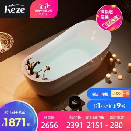 科泽浴缸亚克力独立式家用成人浴盆一体欧式贵妃浴池椭圆大浴缸
