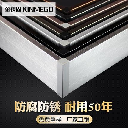 金镁固铝合金踢脚线实木金属不锈钢踢脚板白色地脚线墙角线地脚板