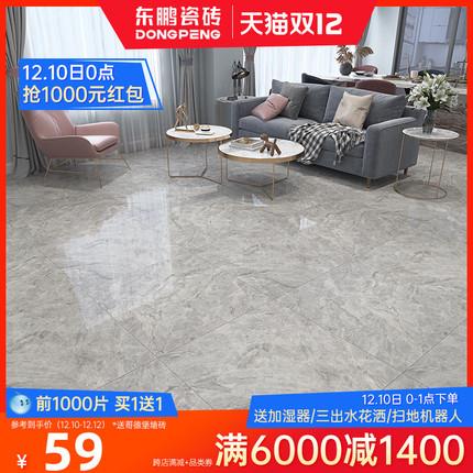 东鹏瓷砖灰色瓷砖地砖800x800客厅地板砖全抛釉砖耐磨防滑地砖