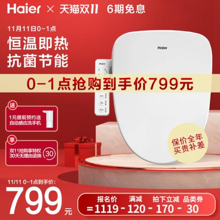 海尔智能马桶盖全自动家用即热式坐便盖板冲洗器带烘干加热马桶圈