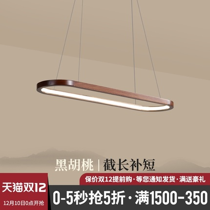 新中式餐厅吊灯led长条灯饭厅餐桌灯长方形胡桃木茶室吊灯吧台灯
