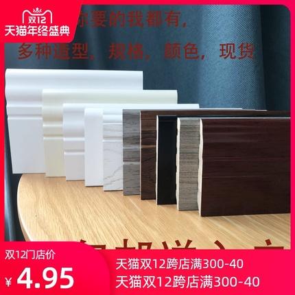 苏园纯实木踢脚线贴地墙角线烤漆白色黑色仿古开放漆地板平板北欧