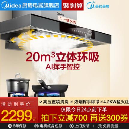 美的T36S顶吸抽油烟机燃气灶套餐烟机灶具厨房三件套烟灶消套装
