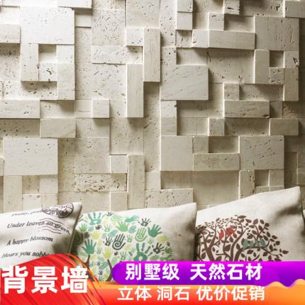 天然石材马赛克文化石背景墙大理石电视客厅文化墙3d立体墙砖瓷砖