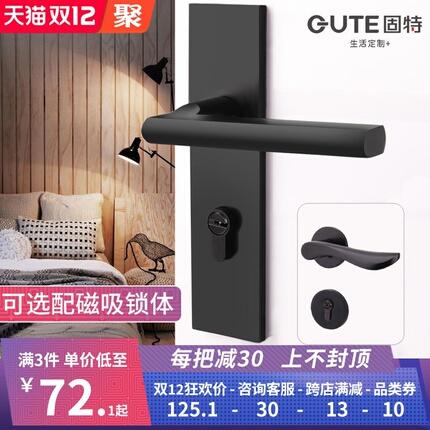 固特门锁室内家用房门锁卧室黑色实木门把手静音分体锁通用型锁具