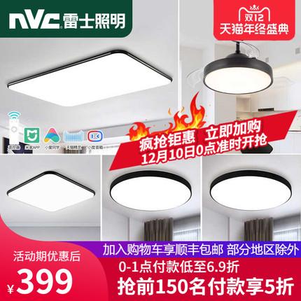雷士照明led客厅吸顶灯具现代简约大气卧室北欧小米米家灯具套餐
