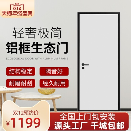 铝木门生态实木门室内门房门卧室门套装门简约极窄边框房间隔音门