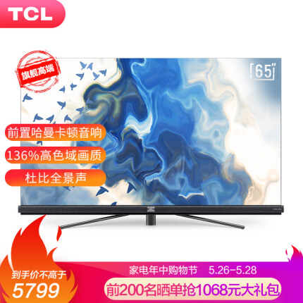 TCL 65Q9 65英寸液晶电视机 4K超高清护眼 超薄全面屏 人工智能 智慧屏 哈曼音响 3+32GB大内存 教育电视