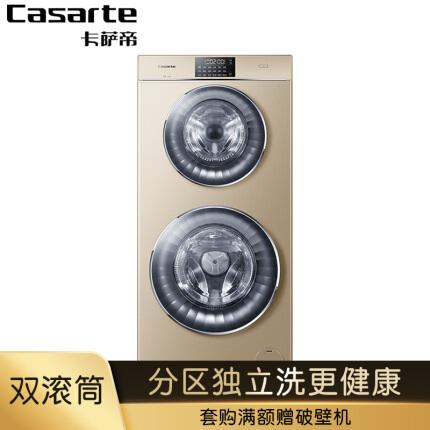 卡萨帝(Casarte)12公斤 双子云裳滚筒洗衣机全自动 直驱变频 不同衣物分区洗护C8 U12G3 线下同款