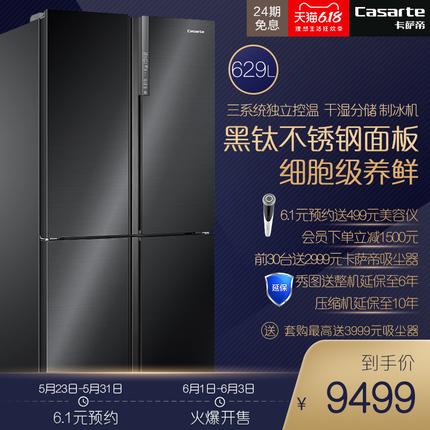 Casarte/卡萨帝 BCD-629WDSTU1十字对开变频智能干湿分储家用冰箱