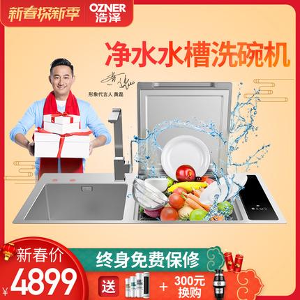 Ozner/浩泽 S6水槽洗碗机一体全自动家用智能五合一嵌入式洗碗机