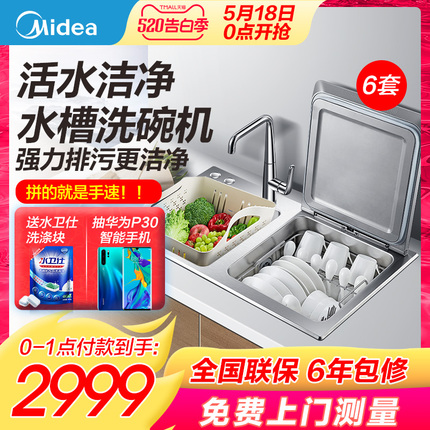 美的S2水槽式洗碗机嵌入式家用全自动6套刷碗消毒抑菌烘干一体机