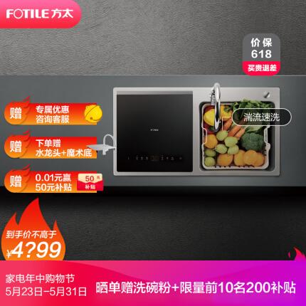 方太(FOTILE)水槽洗碗机 家用 消毒 嵌入式 超声波洗果蔬洗海鲜 左款 2-6口之家 30余件餐具 JBSD2T-X1SL