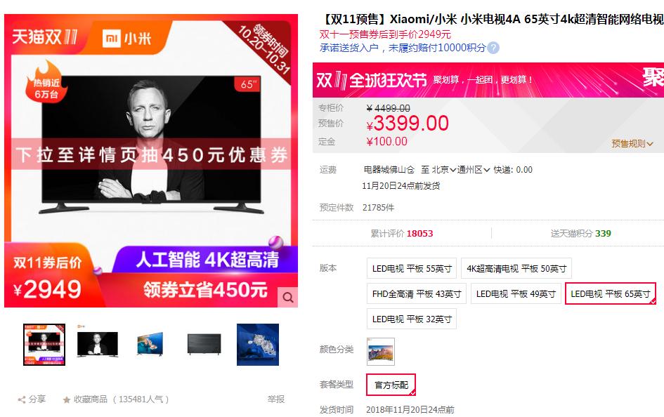 """4:618双11大促电视什么值得买-国产性价比好货"""""""