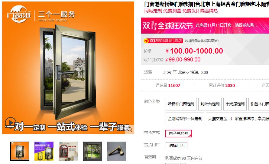 """5:618双11门窗什么值得买-断桥铝外窗"""""""