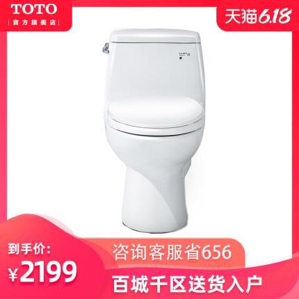 TOTO卫浴喷射虹吸式家用马桶连体智洁节水防臭型雪花釉坐便器854