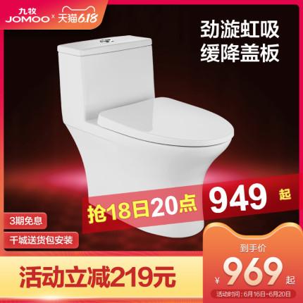 九牧马桶虹吸式加大管道防臭超漩节水坐便器卫浴家用卫生间陶瓷