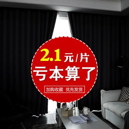 2020年新款简约现代遮阳隔热窗帘布定制客厅卧室阳台全遮光窗帘