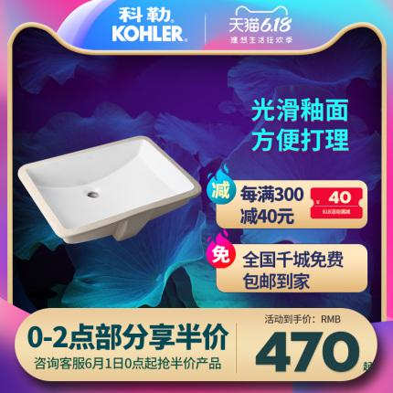 科勒台盆洗手盆陶瓷方形嵌入式卫生间洗漱脸盆卫浴台下面盆2215T