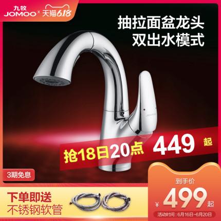九牧卫浴洗手盆水龙头卫生间冷热抽拉式面盆旋转洗脸盆家用