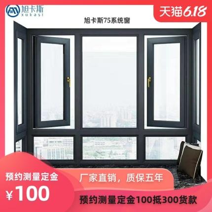 上海旭卡斯坚美断桥铝合金系统门窗封阳台隔音窗推拉门窗户阳光房