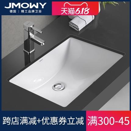 德国JMOWY台下盆陶瓷方形洗脸盆 家用台盆卫生间面盆嵌入式洗手盆